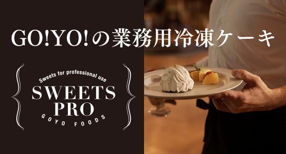 GO!YO! の業務用冷凍ケーキ