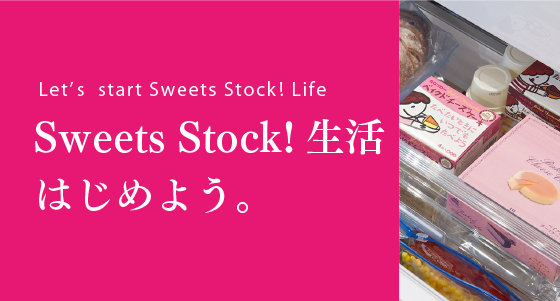 Sweets Stock!生活